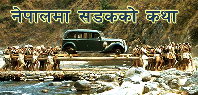 https://www.cinkhabar.com/uploads/images/1550584990sadak_ko_katha.png